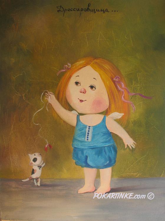 Дресировщица - картинная галерея PoKartinke.com