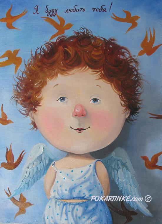 Я буду любить тебя - картинная галерея PoKartinke.com