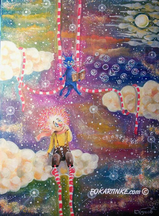 Клоун и кот - картинная галерея PoKartinke.com