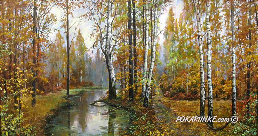 Осенью вдоль ручья - картинная галерея PoKartinke.com