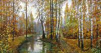 Осенью вдоль ручья