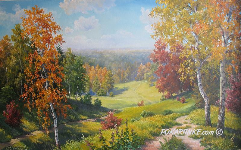 Осенними тропками - картинная галерея PoKartinke.com