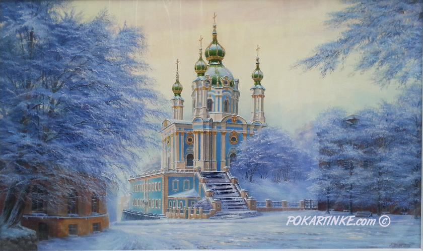 Зимняя Андреевская церковь - картинная галерея PoKartinke.com